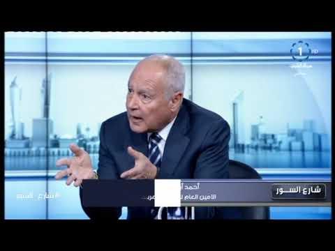 برنامج .. #شارع_السور يستضيف السيد/ احمد ابو الغيط أمين عام جامعة الدول العربية