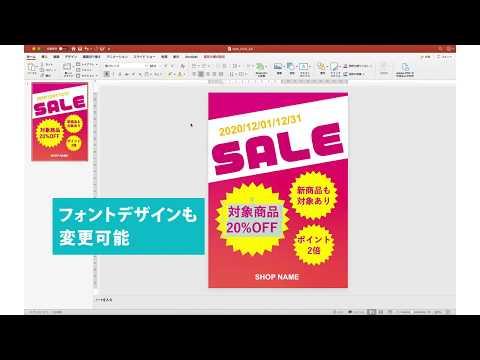 無料でチラシ・ポスターのデザインテンプレートがダウンロードできます【パワーポイントで簡単編集!】 | フリー素材・無料DL