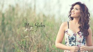 Mai Sakr - Msh Hob 3ady | مي صقر- مش حب عادي