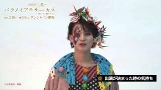 少年社中×東映 舞台プロジェクト「パラノイア★サーカス」松田凌コメント