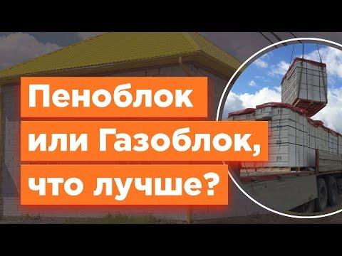 Пеноблок или Газоблок, что лучше для строительства?