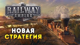 Первая в 2018 стратегия о железных дорогах! ⚡ Railway Empire. Прохождение