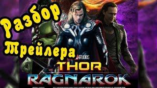 Тор 3: Рагнарёк разбор трейлера || Thor: Ragnarök trailer