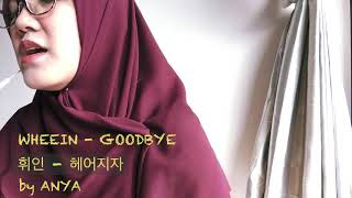 WHEEIN - Goodbye (휘인 • 헤어지자) Cover by Anya