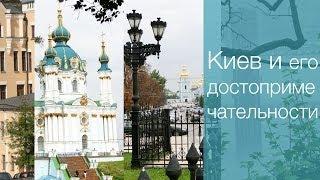 Киев и его достопримечательности, Elena S.(Я всех приветствую на моем канале