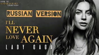 Lady Gaga - I'll Never Love Again Russian version cover