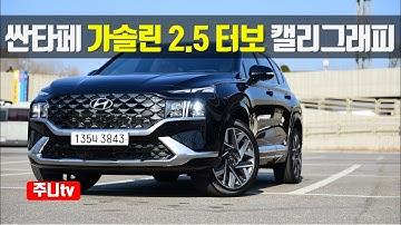 힘쎈 중형SUV, 2021 싼타페 가솔린 2.5 터보 Htrac 캘리그래피 시승기, 2021 Hyundai Santafe 2.5 T-GDi AWD test drive, review