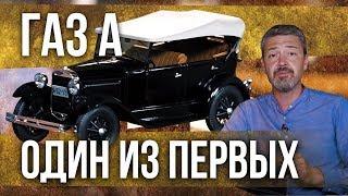 ГАЗ А МОДЕЛЬ ''ФАЭТОН'' – МОДЕЛЬ ИЗ МЕТАЛЛА | Коллекционные Советские автомобили серии Hachette