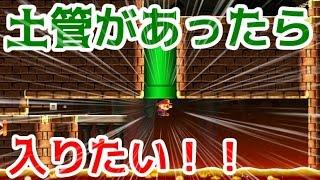 【マリオメーカー】新技習得!やった分だけ上手くなる。