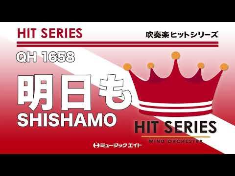 《吹奏楽ヒット》明日も/SHISHAMO(M8ウィンドオーケストラ)