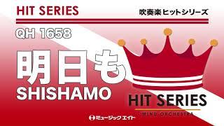 【QH-1658】明日も/SHISHAMO 商品詳細はこちら→https://www.music8.com...