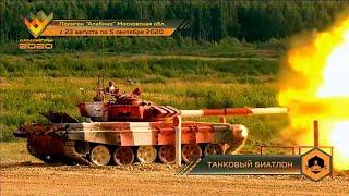 Конкурс АрМИ-2020 «Танковый биатлон»