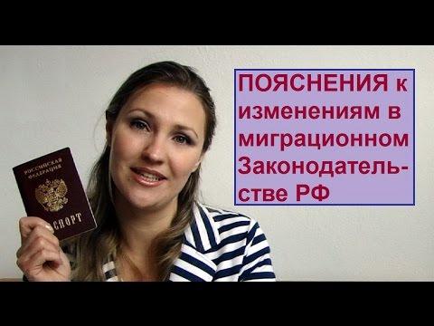 Пояснения к изменениям в миграционном законодательстве РФ