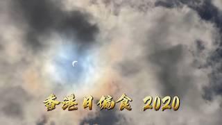 Publication Date: 2020-06-21   Video Title: 香港日偏食2020-6-21   50年後再見