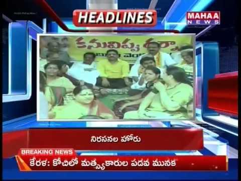 All Top Day Political Updates - 26-Aug-2015 - Mahaa Telugu News