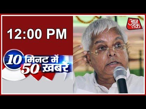 10 Minute 50 Khabrien: Lalu Prasad Yadav Says, I Will Accept Rahul Gandhi As Leader