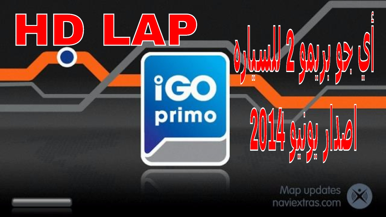 تشغيل برنامج Igo Primo لديفيدي السياره ويندوز تحديث يونيو