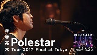 LIVE DVD 『藤巻亮太 Polestar Tour 2017 Final at Tokyo』 発売日:201...