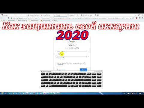 Как защитить свой аккаунт  2020 и какие меры безопасности необходимо предпринять по защите их