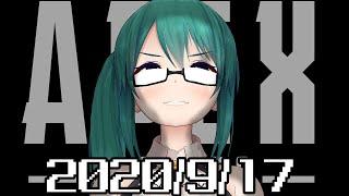 【APEX】ひさしぶり、だね【mildom2020/9/17アーカイブ】
