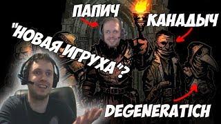ПАПИЧ и КАНАДЫЧ в Darkest Dungeon + СЕКС видос в конце [Darkest Dungeon] #1