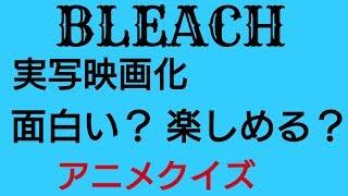 【ゲーム】BLEACH アニメクイズ 実写映画化したので挑戦する