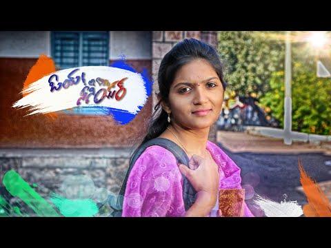 Oye senior short film||Latest telugu Short film 2018||Teaser||Present by Eight dreams production