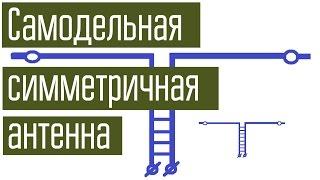 Самодельная симметричная КВ-антенна. Обзор и демонстрация работы.