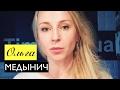 Ольга Медынич: Репост поста про перепост 😂 или ролик с моим роликом