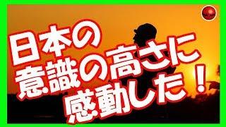 【海外の反応】日本の福祉意識の技術や文化に外国人が感動!世界が賞賛する訳とは