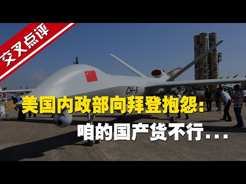 【交叉点评】不好用还死贵!美国内政部抱怨不让买中国无人机,只能用国产货…