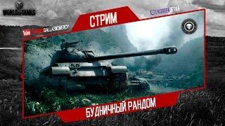 НОВЫЙ ТТ ФРАНЦИИ AMX M4 mle.54-ВЫЖИВАНИЕ В РАНДОМЕ