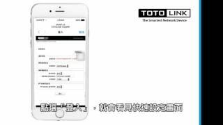 Repeat youtube video TOTOLINK_第一次設定分享器就上手!如何使用手機來設定分享器上網?