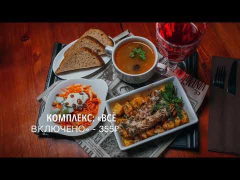 Бизнес-Ланч в кафе кальянной DeD Йошкар-Ола