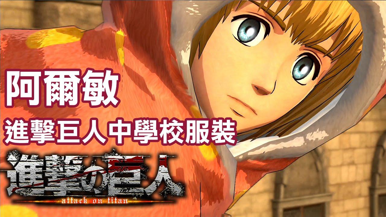 《進擊的巨人》特別版DLC:阿爾敏「進擊!巨人中學校」服裝 - YouTube