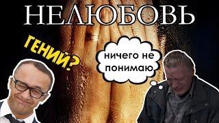 [ОБЗОР] НЕЛЮБОВЬ - Новый фильм Звягинцева. Неужели что-то стоящее?
