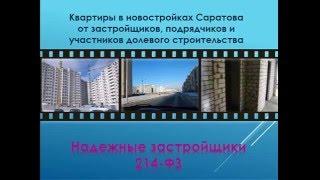 4 шага до покупки новостройки в Саратове!(, 2016-03-23T17:50:56.000Z)