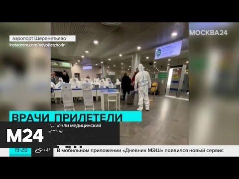 Врачи подтвердили коронавирус у россиянина, который вернулся из Италии - Москва 24