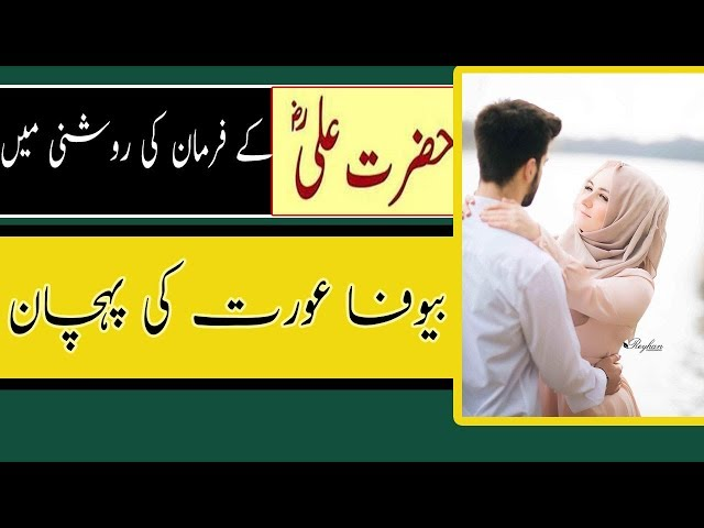 bewafa aurat ki pehchan-quote of hazrat ali 03007337988