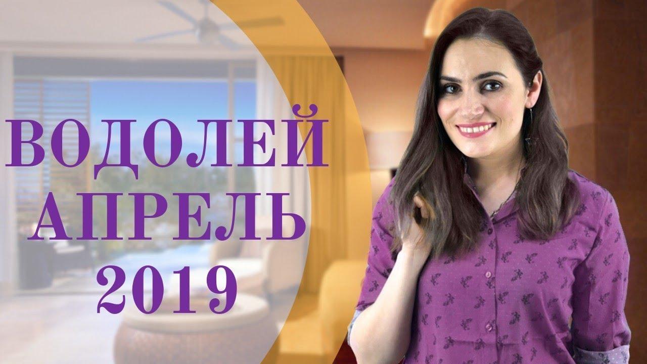 ВОДОЛЕЙ. Гороскоп на АПРЕЛЬ 2019   Алла ВИШНЕВЕЦКАЯ