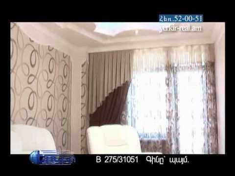 Yerkir Real Estate - 3 room apartment for sale - Yerevan - Center