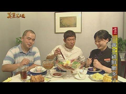 台灣-美食大三通