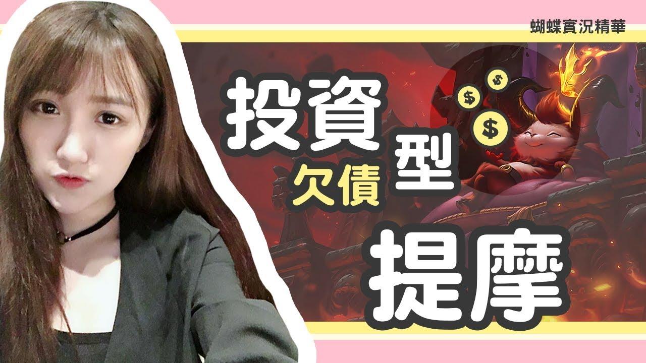 ♥蝴蝶兒♥ 實況精華 - 投資欠債型提摩 (by Micey) - YouTube