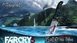 Стрим по Far Cry 3 - 4