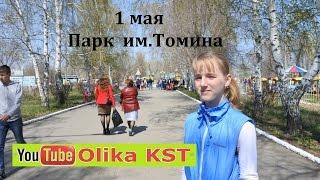 1 мая 2017г Парк им Томина Троицк фотографии
