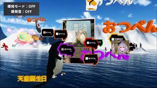 南極一号放送局 【講義】ペンギン会議全国大会報告会