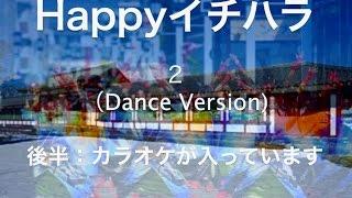 Happyイチハラ★2Dance Version(カラオケ入り)