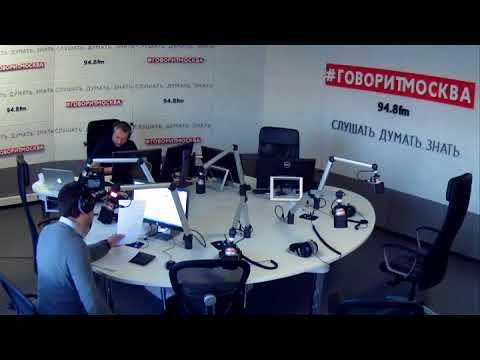 Смотреть Новости 20 марта 2018 года на 07:00 на Говорит Москва онлайн