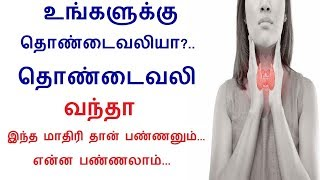 Why We Do Salt Water Gargling For Sore Throat  n Tamil  Rahul Health tips in tamil