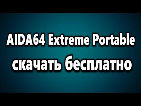 AIDA64 Extreme Portable скачать